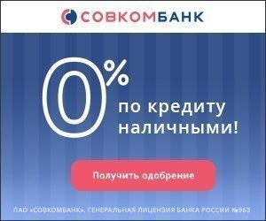 Оформить заявку на кредит во все банки без справок и поручителей без отказа