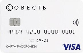 потребительский кредит через онлайн