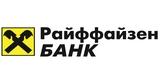 Потребительский кредит наличными в Райффайзенбанке - до 2 млн. на 5 лет!