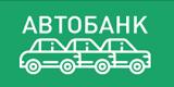 Автобанк - Кредит на любой автомобиль!
