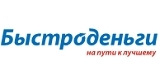 Быстроденьги - займ наличными до 100 000 рублей!
