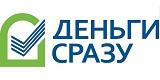 Деньги сразу! Займ от 1000 до 30000 рублей наличными в офисе.